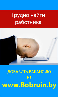 Добавить вакансию на www.Bobruin.by