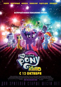 фильм My Little Pony в кино (My Little Pony v kino)