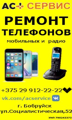 Ремонт мобильных и радио телефонов