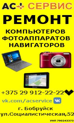 Ремонт компьютеров, фотоаппаратов, навигаторов