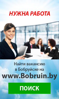 Найти вакансию на www.Bobruin.by