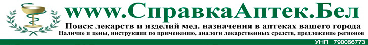 Поиск лекарств и изделий мед.назначения в городе Бобруйске