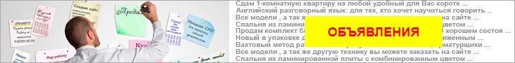 Бесплатные объявления Бобруйска.